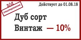 Распродажа Экопол